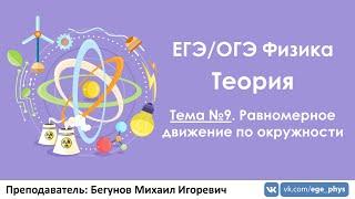 ЕГЭ по физике. Теория #9.  Равномерное движение по окружности