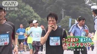 スイカの特産地・千葉県富里市で、恒例のスイカマラソン大会が開かれて...