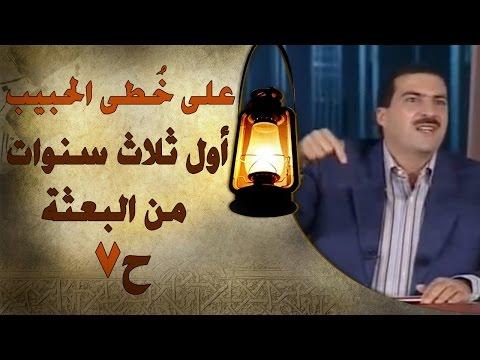 أول ثلاث سنوات من البعثة -على خطى الحبيب 07 - عمرو خالد