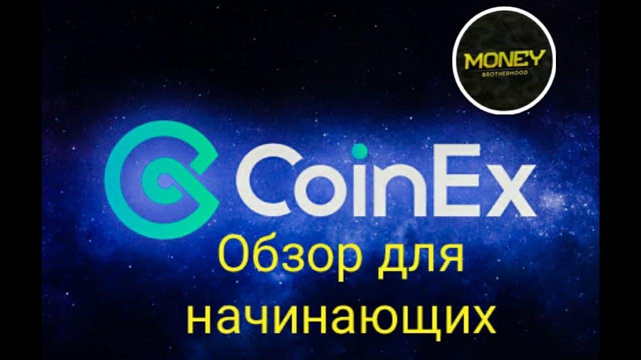 CoinEx –  Руководство для начинающих