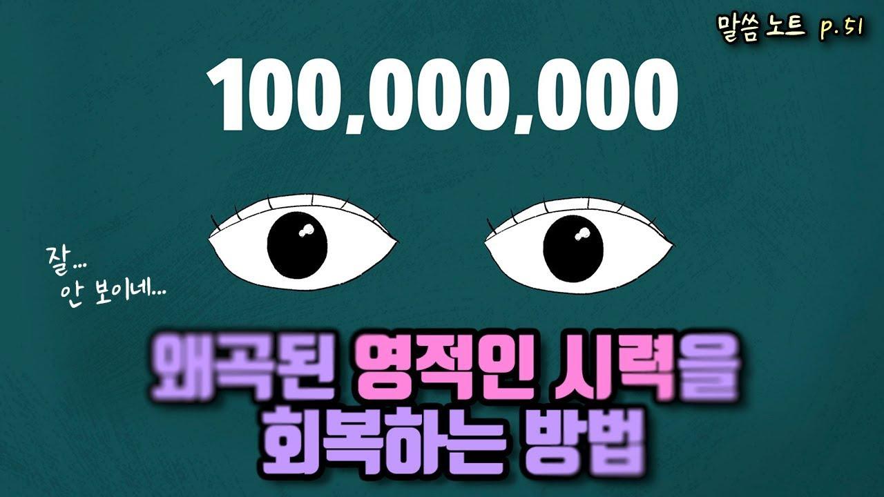 왜곡된 영적인 시력을 회복하는 방법 | 김민석목사 (feat. 한나이야기)