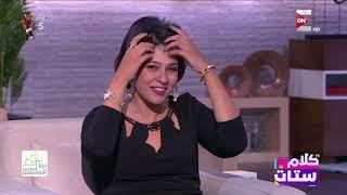 كلام ستات - لقاء خاص مع الفنانة نور…