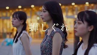 蝉しぐれ / RenKonTips(feat.きみとバンド)