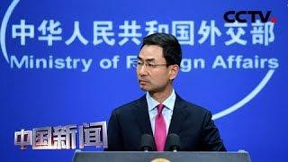 [中国新闻] 中国外交部正告美方:不得将涉港法案签署成法 | CCTV中文国际