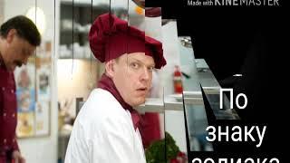 Кто ты из сериала кухня. По знаку зодиака)