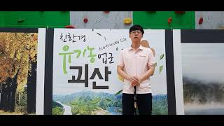 괴산군체육회 게이트볼/조성민지도자 동영상 업로드