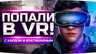 Мы попали в VR-Клуб с HARD PLAY и Братишкиным ● VLOG