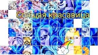 Фильм Спящая Красавица   Star Girl and Unicorn Girl 