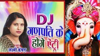 Laxmi Kanchan | Ganesh Bhajan Geet | Dj Remix Ganpati Ke Hoge Entry | New Hindi + Cg Bhakti Song