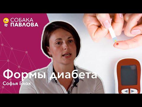 Формы диабета - Софья Блох // MODY-диабет, LADA-диабет, почечно солевой диабет, фосфат-диабет