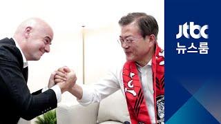 """문 대통령, FIFA 회장에 """"월드컵 남북 공동개최 점점 현실화"""""""