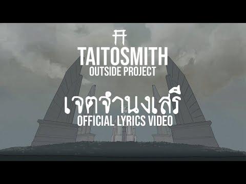ฟังเพลง - เจตจำนงเสรี TaitosmitH ไททศมิตร - YouTube