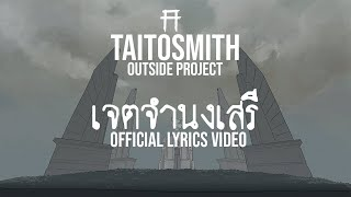 TaitosmitH - เจตจำนงเสรี (Free Will) | Official Lyrics Video |