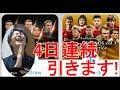 にわかの【ウイイレアプリ2018】ユーロピアンレジェンド&ワールドワイドガチャ4日連続で引きます!