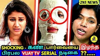 SHOCKING : கண் பார்வையை இழக்கும் VIJAY TV SERIAL நடிகை What Happend ? Aliya Manasa & Sanjeev | 2n1