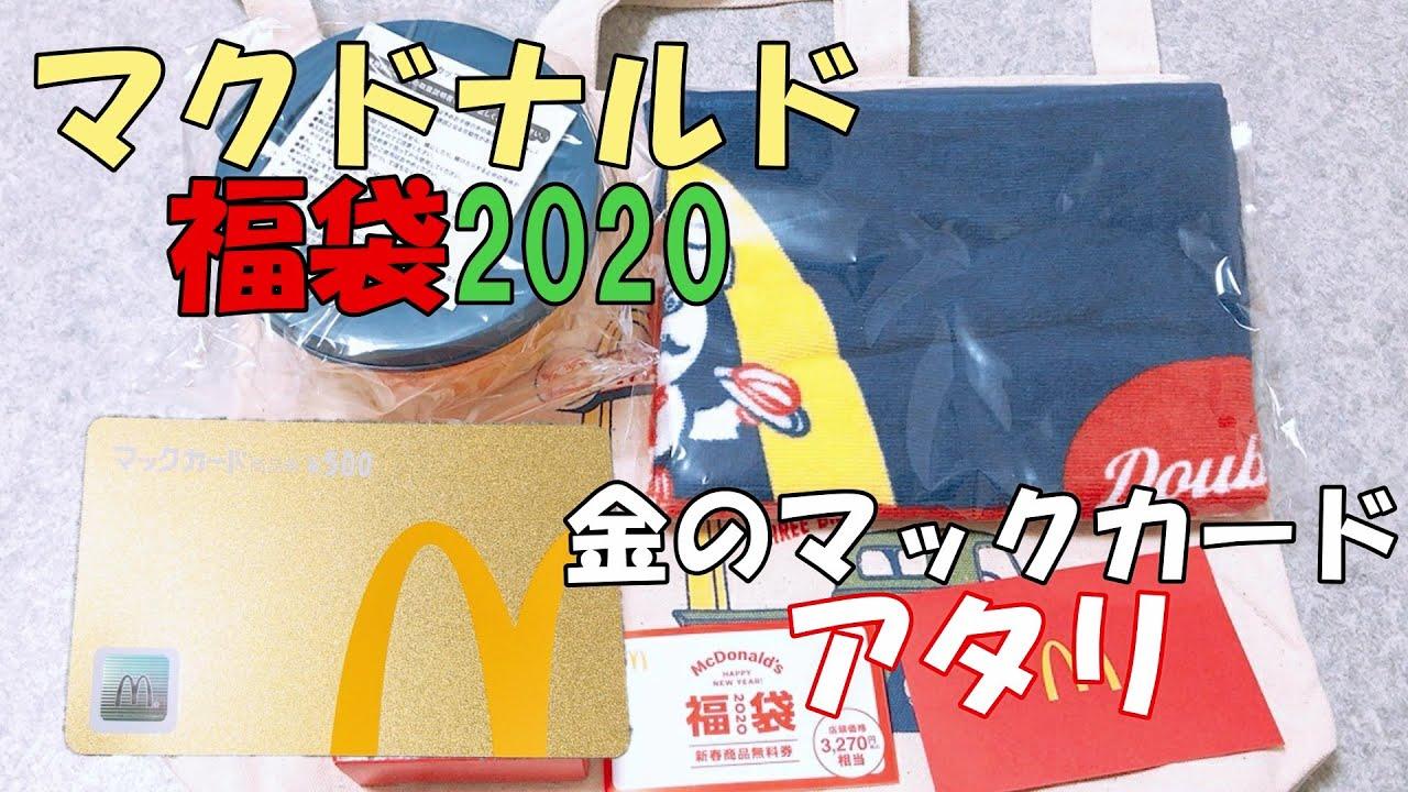 福袋 2020 マック