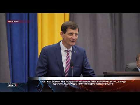 Івано-Франківська облрада підписала меморандум про співпрацю з Тернопільською
