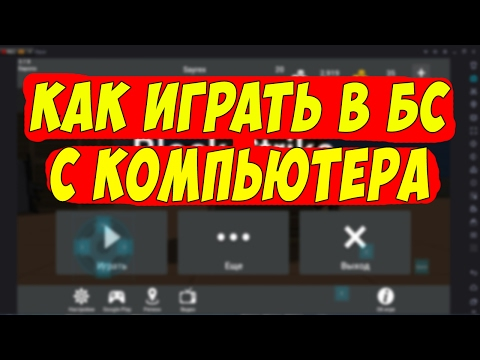 КАК ИГРАТЬ В BLOCK STRIKE НА ПК / Компьютере [BLOCK STRIKE]