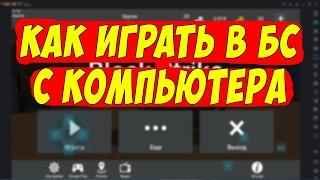 КАК ИГРАТЬ В BLOCK STRIKE НА ПК / Компьютере [BLOCK STRIKE]