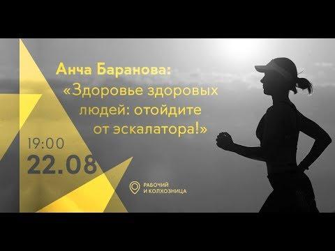 Анча Баранова | Здоровье здоровых людей: отойдите от эскалатора | Знание.ВДНХ