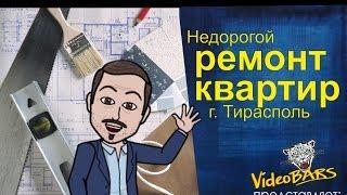 ✧Арзан✧ жөндеу қаласындағы пәтерлердің Тирасполь #videoBARS