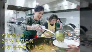 인천하늘꿈교회 2지역 봉사사진모음 동영상