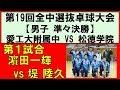 卓球 愛工大附属中 vs 松徳学院中 全国中学選抜卓球大会 2018