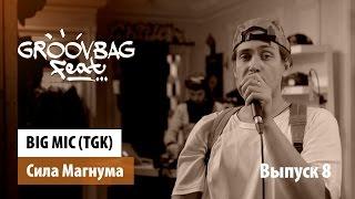 big mic tgk сила магнума groovbag feat выпуск 8