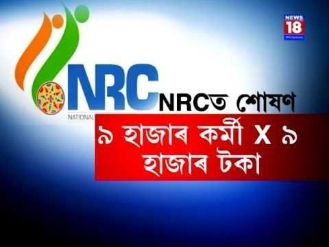 NRC LOOT