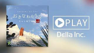 【癒しのBGM】おきなわのうた〜ちゅら島じかん(Della Inc.)