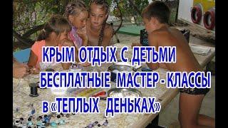 Крым отдых с детьми 2016. Описание БЕСПЛАТНЫХ МАСТЕР-КЛАССОВ в