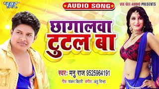 #Manu Raj का सबसे हिट गाना । Chhagalwa Tutal Ba । छगलवा टुटल बा 2020 Bhojpuri Song