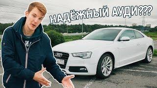 Как Купить Ауди С Пробегом И Не Разориться? Секреты Подбора Audi.