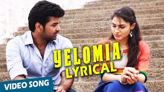 Yelomia Song with Lyrics | Valiyavan | Jai, Andrea Jeremiah | D.Imman