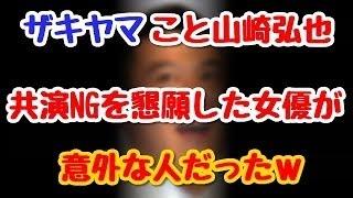 独自のスタイルで評判のアンタッチャブル・山崎弘也が 共演NGを出した女...
