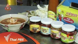 ทำน้ำแกงส้มสำเร็จรูปขาย : อาชีพทั่วไทย (25 เม.ย.62)