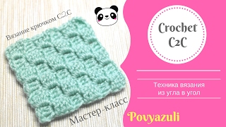 Техника вязание крючком по диагонали (из угла в угол или С2С). Crochet c2c or corner-to-corner.