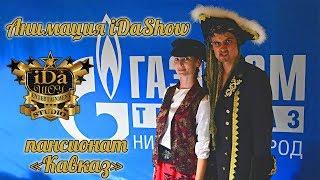 Промо видео анимации iDaShow в пансионате Газпром Кавказ г. Геленджик