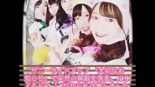 アイドル #サニーサイドアップ #だから私は推しました NHKのよるドラ「...