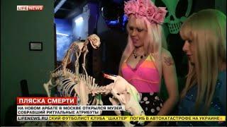 LIVE NEWS: МУЗЕЙ СМЕРТИ НА АРБАТЕ. NekoTyan КАРИНА БАРБИ