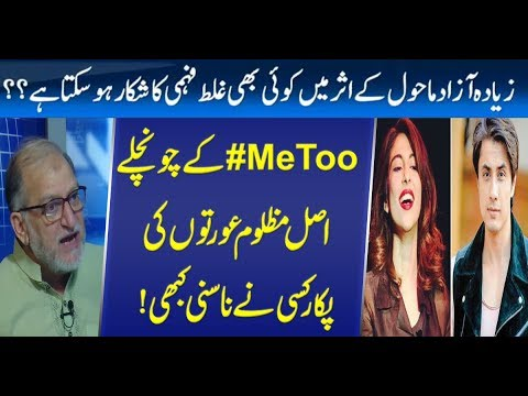 Orya Maqbool Jan Analysis on Meesha Shafi & Ali Zafar Scandal & #MeToo movement | Harf e Raaz