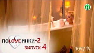 Половинки - Сезон 2 - Выпуск 4 - 13.09.2016