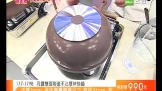 陶瓷鑽石炒鍋影片