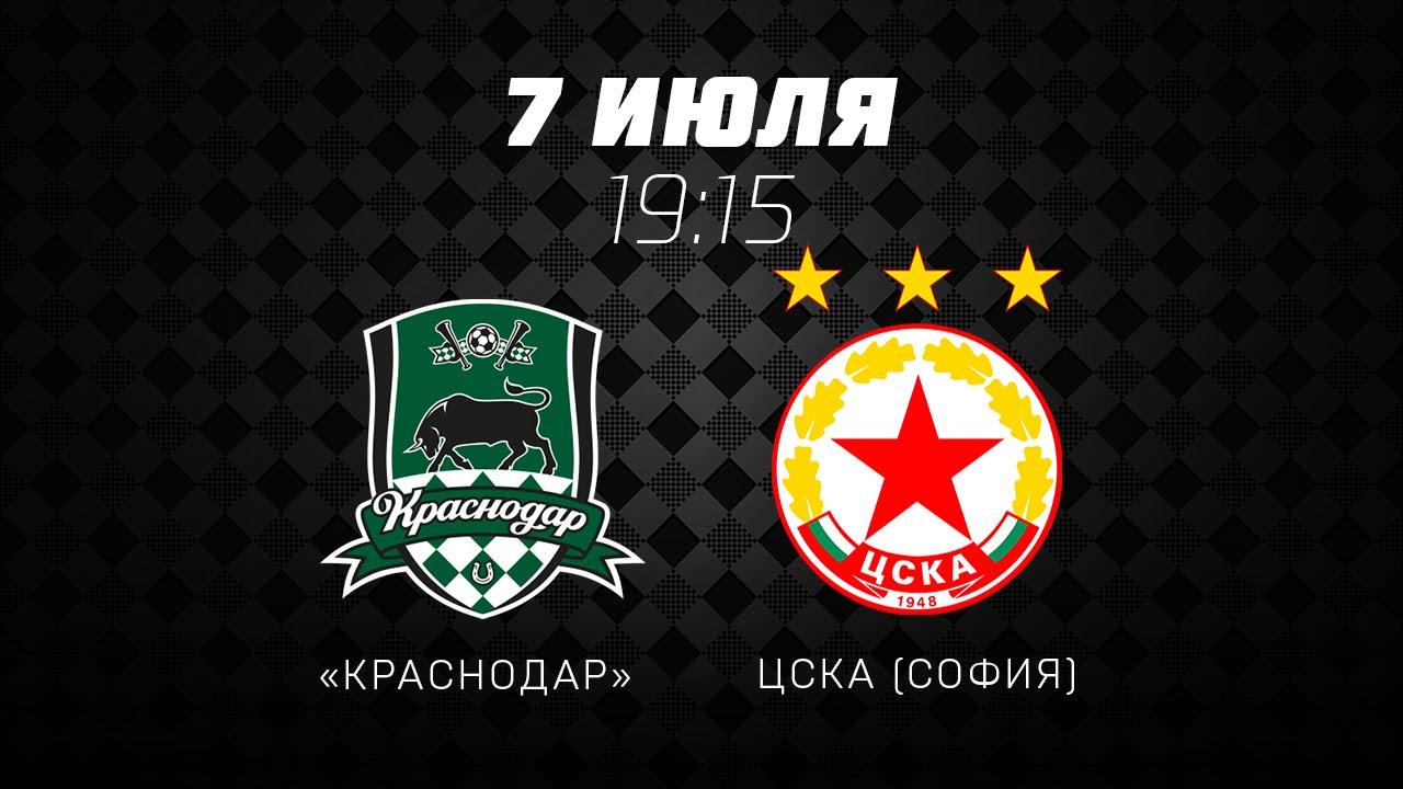 «Краснодар» – ЦСКА (София, Болгария)