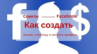 как преобразовать личный профиль в  Бизнес Страницу Facebook?