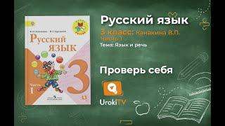 Задания проверь себя для главы: Язык и речь - Русский язык 3 класс (Канакина, Горецкий) Часть 1