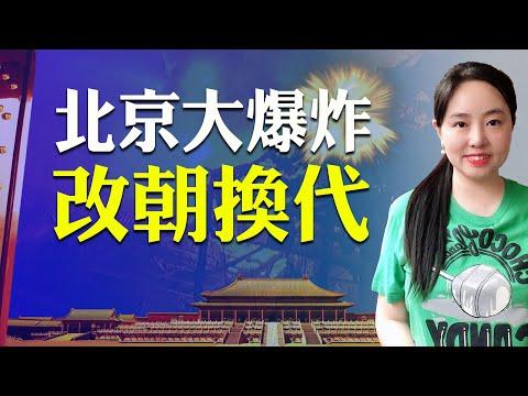 """天路漫游:【北京爆炸】天灾人祸频发""""多难兴邦""""还是""""改朝换代""""前奏?"""