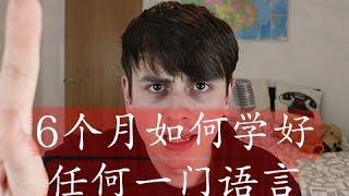 6个月如何学好任何一门语言