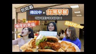 韓國人吃吃看'傳說中的台灣早餐'!!(薯餅,肉鬆蛋餅,胡椒鐵板麵,奶酥吐司 ,卡拉雞腿堡) 대만의 아침을 먹어 보았다!! 여행객들은 모르는 진짜 존맛 대만 아침!!