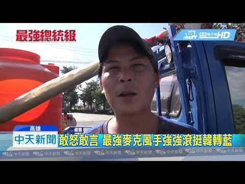 20190216中天新聞 「韓流推手」強強滾、林佳新 週日台南站台